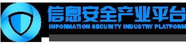 信息安全产业平台